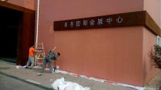 华秀国际会展中心-青岛-C-IMAGE