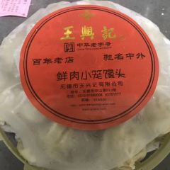 王興記(中山路店)用戶圖片