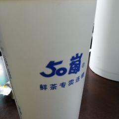50嵐(三多中華店)用戶圖片
