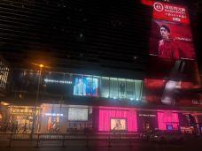 金光华广场-深圳-噼里啪啦