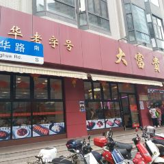 Da Fu Gui Restaurant ( Main Branch) User Photo