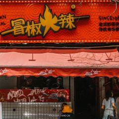 奎星楼街のユーザー投稿写真