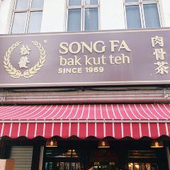 Song Fa Bak Kut Teh User Photo