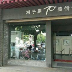 Xiangzimiao No.70 Art Gallery User Photo