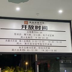 Hainan Library Association User Photo
