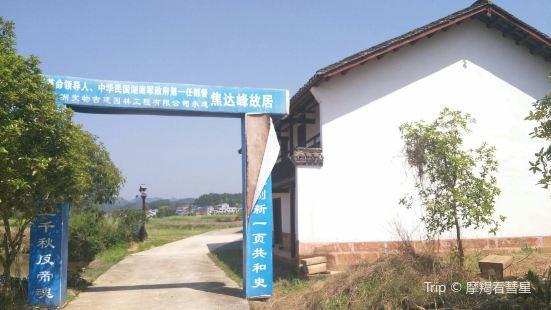 焦達峰故居