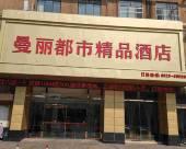 泰州曼麗都市精品酒店