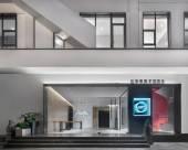 近未來美術館旅舍(成都春熙路店)