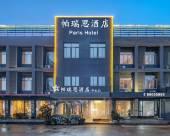 帕瑞思酒店(台州東商務區店)