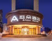 天津南京路小白樓亞朵酒店