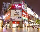 淳意V酒店(成都春熙路太古裏店)