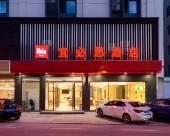 宜必思酒店(大連星海公園店)