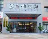 格雅酒店(嘉興南湖店)