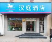 漢庭酒店(大連光明市場店)