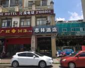柳州志林酒店