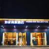 如家商旅酒店(沭陽縣政府店)