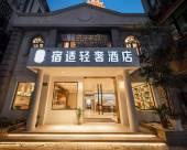 宿適輕奢酒店(上海外灘店)