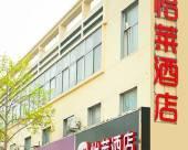 怡萊酒店(臨沭店)