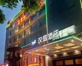 漢庭酒店(福州火車南站店)