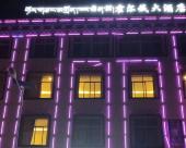 丁青霍爾藏大酒店