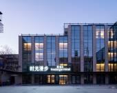 時光漫步S酒店(北京央視店)
