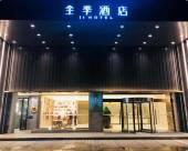 全季酒店(上海金沙江路)