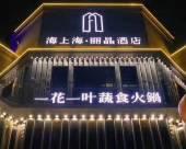 綿陽海上海麗晶酒店