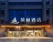 莫林酒店(湘鄉店)