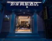 如家商旅酒店(上海南京東路外灘中心店)