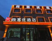 尚客優酒店(吳橋雜技大世界店)