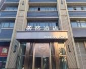 奎屯柔然酒店