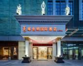 維也納國際酒店(福州倉山萬達店)
