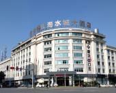 台州山海水城大酒店