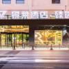 景萊酒店·臻選(上海徐家彙交大店)