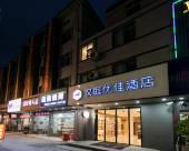 漢庭優佳酒店(上海北虹橋店)