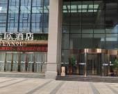 蘭歐酒店(邯鄲錦河灣店)