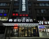 睿柏·雲酒店(石家莊世界之門店)