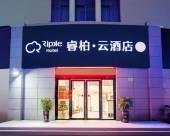 如家睿柏·雲酒店(上海萬嘉商業廣場店)