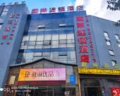 戴琳連鎖酒店(福州鼓山店)