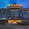 維也納酒店(重慶北碚萬達廣場店)