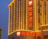 怡萊酒店(池州大潤發同暉廣場店)