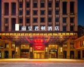 重慶江北機場麗呈君頓酒店