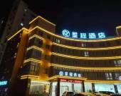 星程酒店(淮安金湖店)