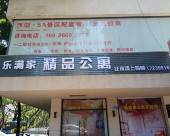 惠州樂滿家精品公寓