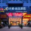 非繁城品酒店(海口和平南路六合大廈店)
