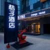 桔子酒店(重慶觀音橋步行街中心店)