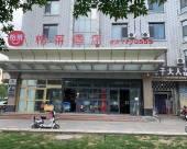 怡萊酒店(石河子開發區店)