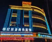 德令哈恒欣旅遊商務賓館
