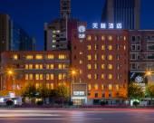 天禧酒店(大連火車站店)