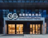 格雷斯精選酒店(重慶江北國際機場中心店)